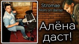 Alors on danse (Stromae Drums Cover) | Человек-оркестр IC играет кавер на Алёна даст от Stromae
