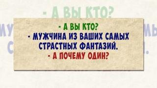 МыСлИ с ЮмОрОм и Без))Весёлая Разминка…  Юмор Дня.😂
