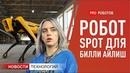 Зачем Билли Айлиш робот Spot Домашние роботы для прослушки Дроны для заправки авто