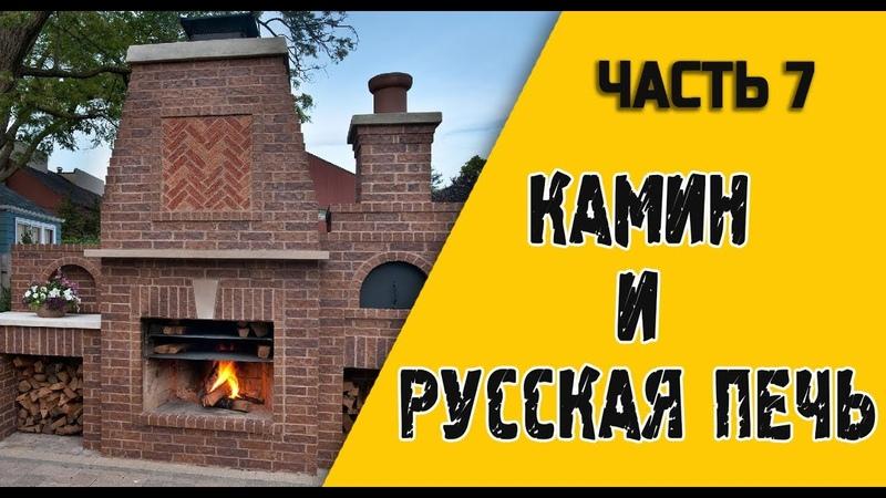 Проект Камин и русская печь Часть 7
