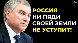 Байден должен извиниться перед Россией и миром   Володин   Послание Президента ФС РФ