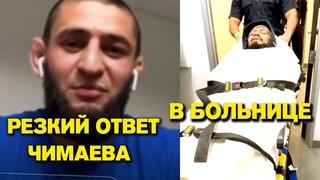 СРОЧНО! Боец в БОЛЬНИЦЕ / Хамзат Чимаев ОТВЕТИЛ Холланду / UFC 256