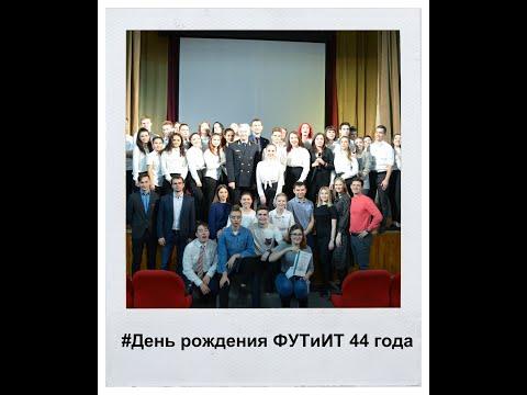 День рождения факультета УТиИТ 44 года 28.11.2019