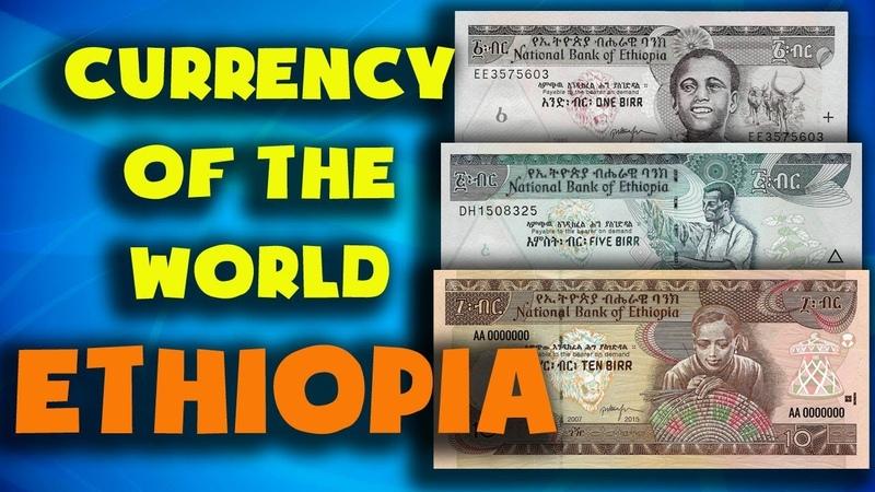 Банкноты и Монеты Эфиопии Ethiopia