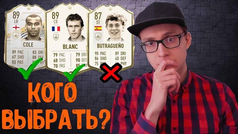 ICON SWAPS 2 FIFA 21 ЧТО ВЫБРАТЬ В ОБМЕН КУМИРОВ 2