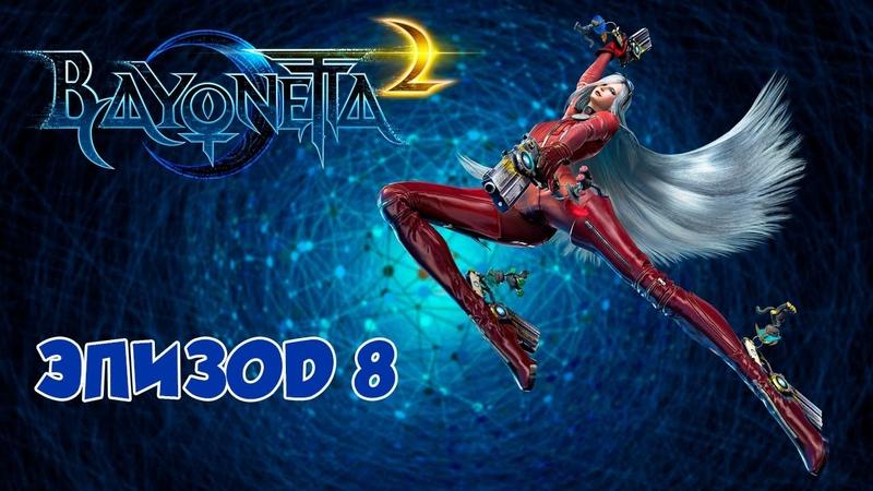 BAYONETTA 2 Эпизод 8