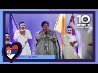 Сербия: Bojana Stamenov - Beauty Never Lies (Евровидение 2015 - Финал)