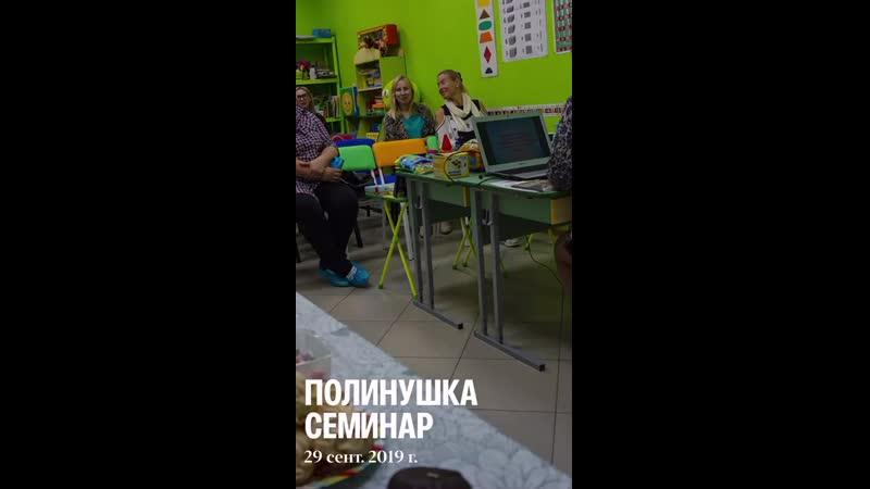 Семинар в студии гармоничного развития детей Полинушка по стимуляции нервно-психического и коммуникативно-речевого развития дете