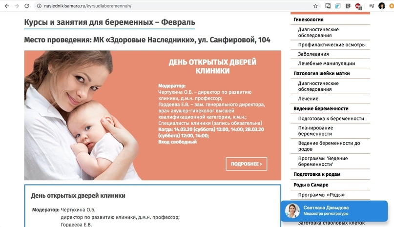 Кейс: 269 заявок за месяц для роддома по 59 руб за заявку, изображение №7