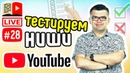 Как выбрать тематику канала на YouTube Как стать ютубером Обучение в бесплатной школе видеоблогера