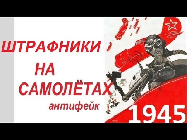 Русские лётчики ЗВЕРИ Одураченные немцы и пилоты Ил 2 По воспоминаниям ветерана войны