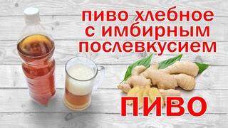 Хлебное пиво с имбирным послевкусием Цена копейки Удовольствия максимум!  свой среди своих кулинария