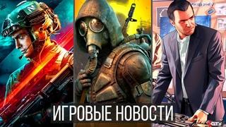 ИГРОВЫЕ НОВОСТИ STALKER 2, GTA 6 большая, Dead Space, Battlefield 2042, Assassin's Creed Infinity