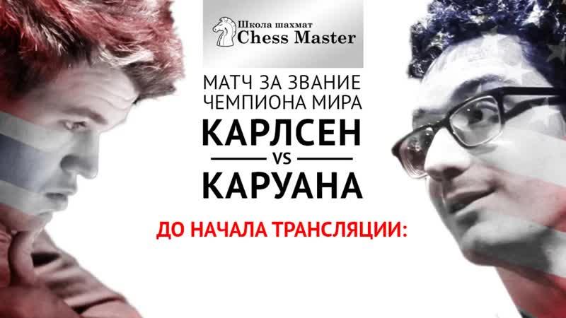 Магнус Карлсен - Фабиано Каруана- 3 Партия. Матч За Звание Чемпиона Мира По Шахматам.