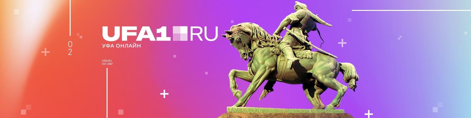 Ufa1.ru | новости Уфы и Республики Башкортостан | ВКонтакте