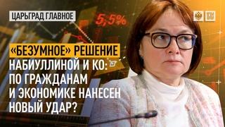 """""""Безумное"""" решение Набиуллиной и Ко: по гражданам и экономике нанесен новый удар"""
