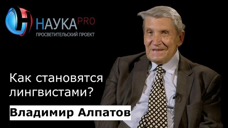 Владимир Алпатов Как становятся лингвистами