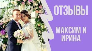 ВЕДУЩАЯ ВОЛГОГРАД, МОСКВА Екатерина Селиванова. Отзывы. Свадьба. Максим и Ирина.