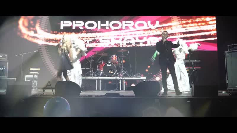 Prohorov feat. Skaya Минск-Арена 29 декабря 2018