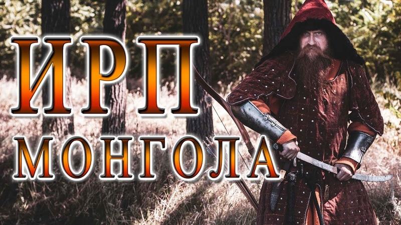 ИРП МОНГОЛА Что ели воины Чингисхана и Батыя в походе