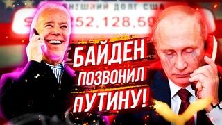 БАЙДЕН ПОЗВОНИЛ пУТИНУ // @КЛИРИК