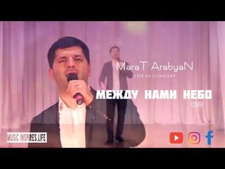 MaraT ArabyaN - Между нами неба (cover David Kalandadze)