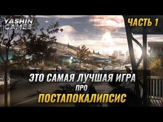 Постапокалипсис начало ► Fallout 4 Прохождение русское играем в 2021 ► #1