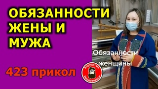 😇 423 #прикол - Обязанности жены и мужа #БородатыеМордовороты