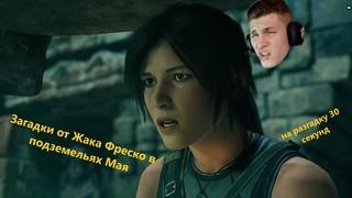 Shadow of the Tomb Raider Definitive Edition # 2 Загадки от Жака Фреско в подземельях Мая