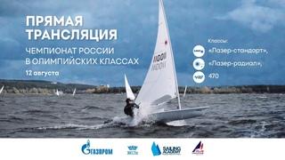 Чемпионат России в олимпийских классах | 1-й день | 470, «Лазер-стандарт», «Лазер-радиал»