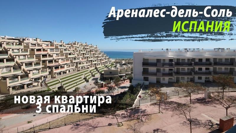 Квартира у моря в Arenales Del Sol провинция Аликанте Новая недвижимость в Испании Spainhomes