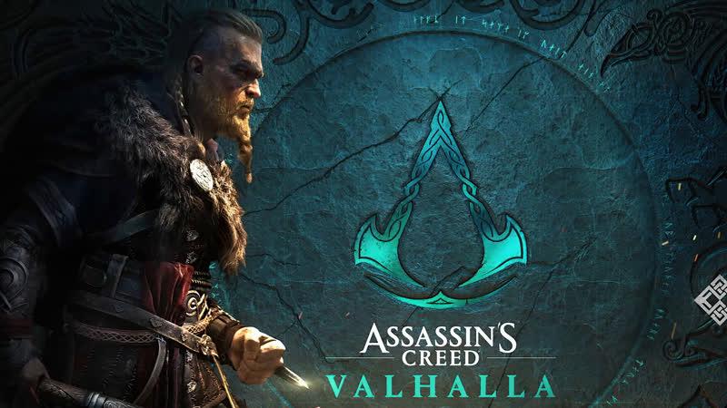 Valhalla 196 Асгард