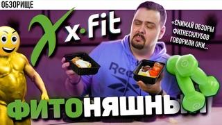 Доставка X-fit | Кафе при фитнес-клубе кормить дичью x-fit