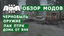 АРМА 3 ОБЗОР МОДОВ дома от RHS, ЧЕРНОБЫЛЬ, ПТРК, оружие
