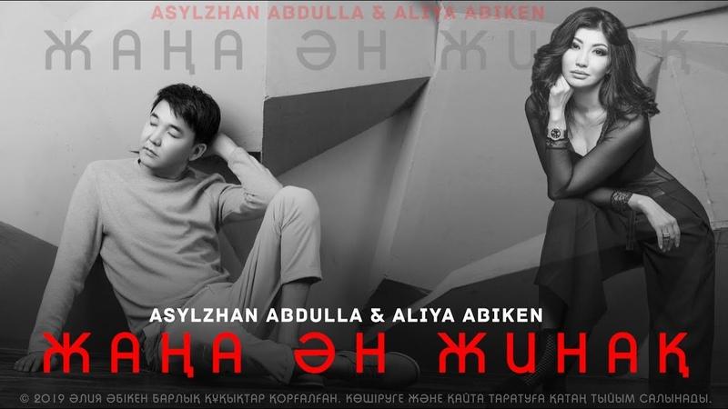 Асылжан Абдулла Әлия Әбікен - Үздік әндер жинағы