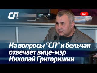 Вице-мэр Бельц Николай Григоришин будет в эфире «СП»