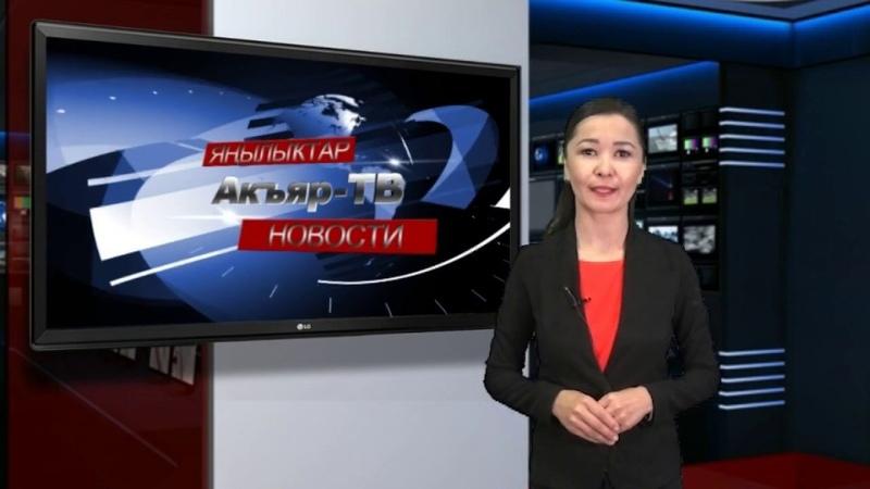 Новости Акъяр ТВ Хайбуллинский район в эфире телеканала Салям 02 07 2020