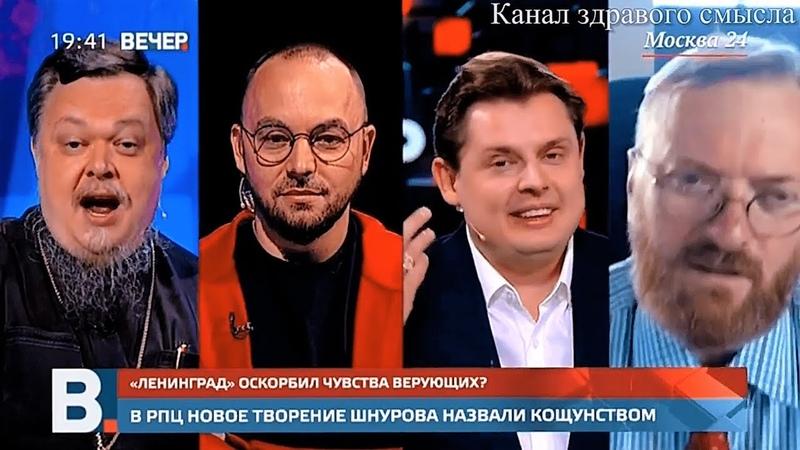 Е. Понасенков в прямом эфире попросил бога избавить Милонова от картавости!