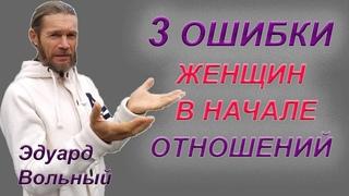 ПОЧЕМУ ЖЕНЩИНА ОДИНОКА - 3 ОШИБКИ в НАЧАЛЕ ОТНОШЕНИЙ