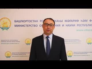 Поздравление министра образования и науки РБ А.В.Хажина выпускникам 2020 года(1)