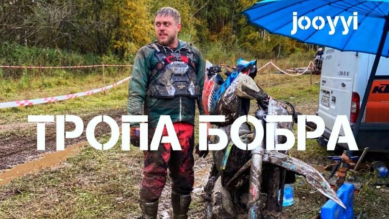 Эндуро гонка ТРОПА БОБРА 2020 Андрей Джоуи