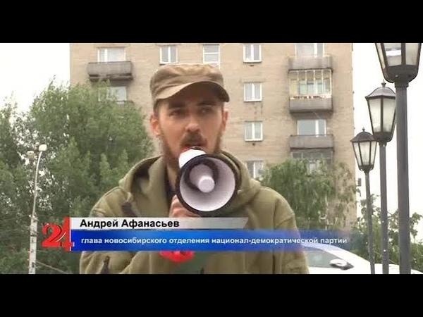 16.06.2019 Митинг против этнопреступности. Сюжет НТН24. Новосибирск.
