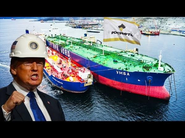 Тяжелый случай США покупают всё больше российской нефти но против Северного потока для Европы