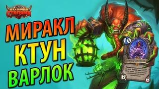 Миракл КТУН Лок с Похитителями душ - Новый Топ Контроль Лок