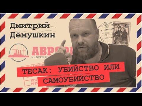 Причина смерти Максима Марцинкевича Дмитрий Дёмушкин