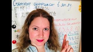 Счётные суффиксы в японском языке Часть 1