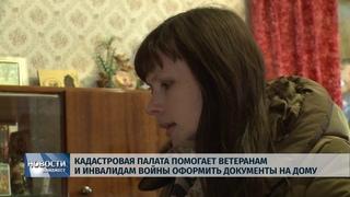 Новости Псков Кадастровая палата помогает ветеранам и инвалидам войны оформить документы