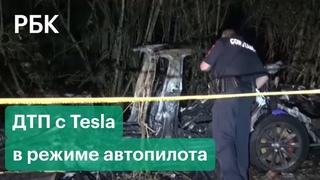 Автопилот Tesla не справился с управлением и врезался в дерево в США. Видео с места аварии