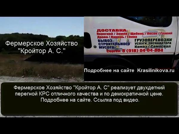 Услуги Фермерского Хозяйства Кройтор А С