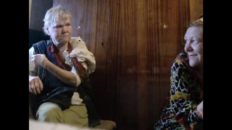 Бабка и мандавошки